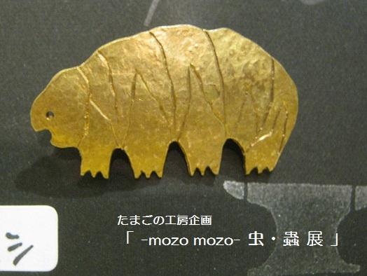 たまごの工房企画「 -mozo mozo- 虫・蟲 展 」 その10_e0134502_11570125.jpg