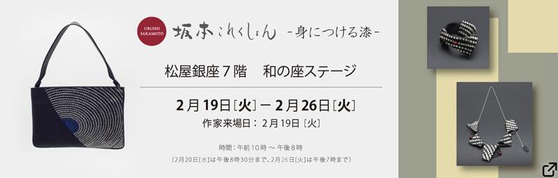 2019年2月19日(火)~2月26日(火) 松屋銀座 本店7階 和の座ステージ「坂本これくしょん - 身に付ける漆 - 」木の軽やかさと漆のつややかさをお届けする「坂本これくしょん」は、坂本理恵・坂本まどかが自分で使いたいデザインやクオリティーを追及して製作しているアクセサリーとバッグのコレクションです。 #坂本これくしょん #坂本理恵 #坂本まどか #漆の技術 #和木 #塗り #蒔絵 #日本の手仕事 #デザイン #クオリティー #アクセサリー #バッグ #坂本コレクション #ユニーク #カジュアル #高品質 #フォーマルバッグ #革小物 #松屋 #百貨店 #デパート #銀座 #マドマドこれくしょん #坂本これくしょん