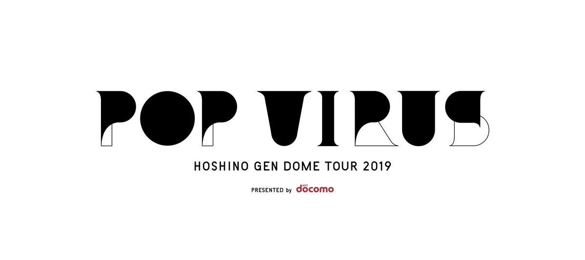 星野源 DOME TOUR 2019「POP VIRUS」ナゴヤドーム公演_c0048418_15432979.jpg