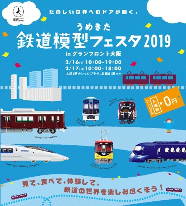 うめきた鉄道模型フェスタ2019_a0066027_05293739.jpg