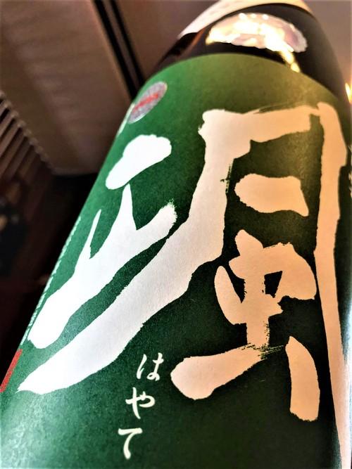 【日本酒】颯 純米吟醸 無濾過生原酒 山田錦55磨き 限定 新酒30BY_e0173738_1134286.jpg