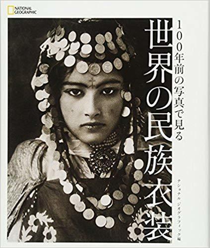 「100年前の写真で見る 世界の民族衣装」ナショナルジオグラフィック編_c0133854_20582285.jpg