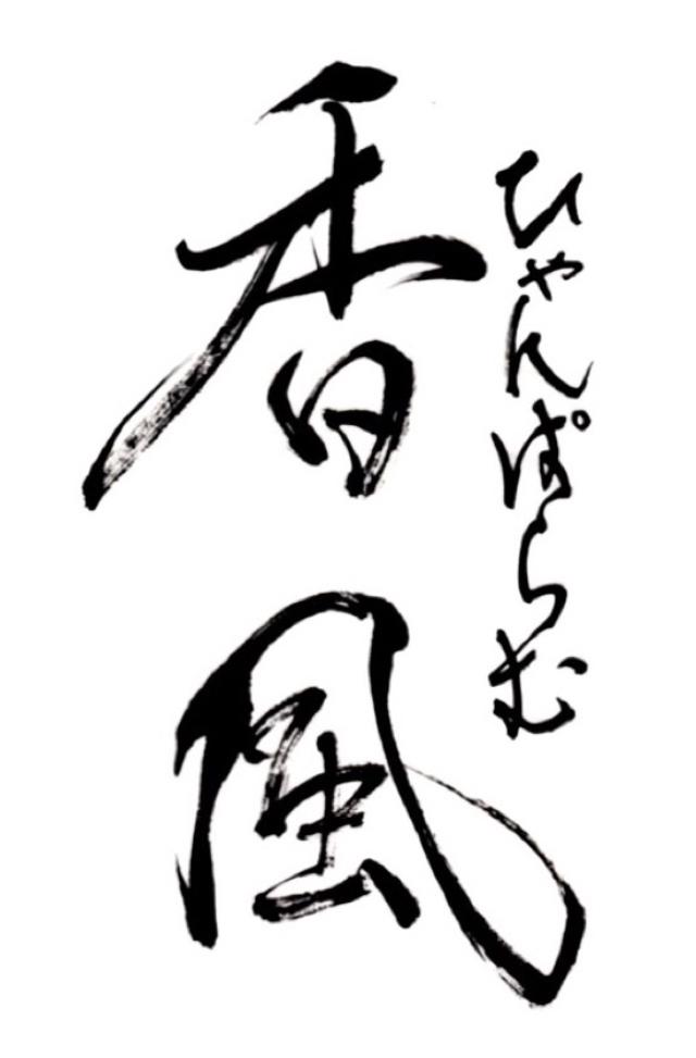 サムルノリ公演の題字を書きました〜_d0090959_01042206.jpeg