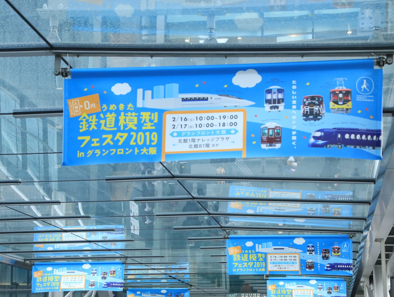 2019年 グランフロント大阪 鉄道模型_d0202264_16181739.jpg
