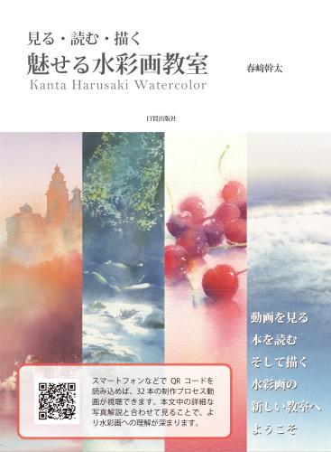 魅せる水彩画 アマゾンで予約始まりました。_f0176370_17160352.jpg
