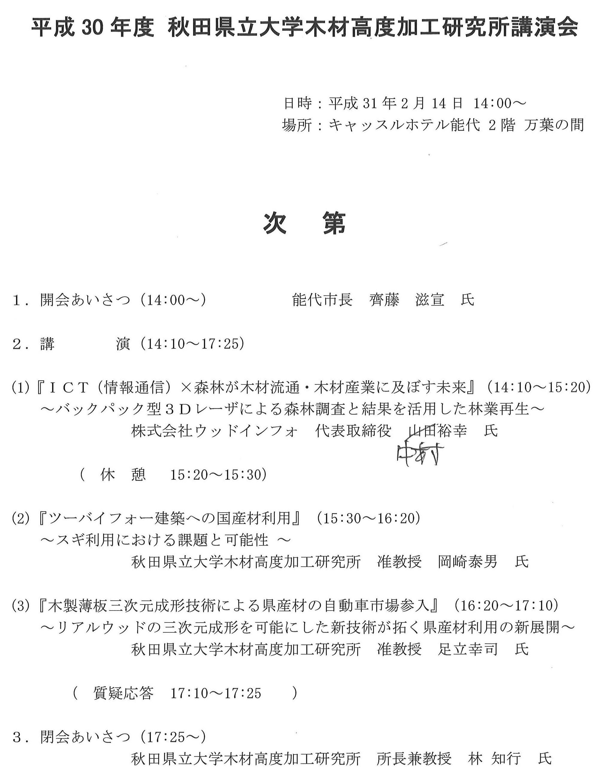 秋田県立大学付属木材高度加工研究所講演会_e0054299_10104008.jpg
