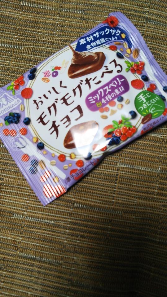 おいしくモグモグたべるチョコ ミックスベリー_f0076001_22144015.jpg