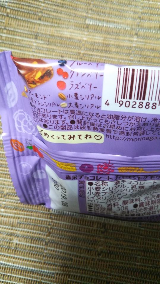 おいしくモグモグたべるチョコ ミックスベリー_f0076001_22145940.jpg