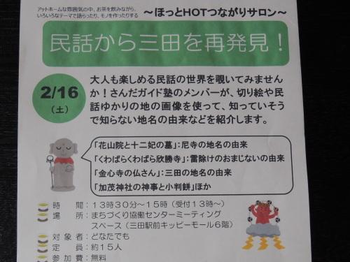 民話から三田を再発見!_b0287904_12414909.jpg
