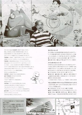 及川正通イラストレーションの世界_f0364509_10194390.jpg