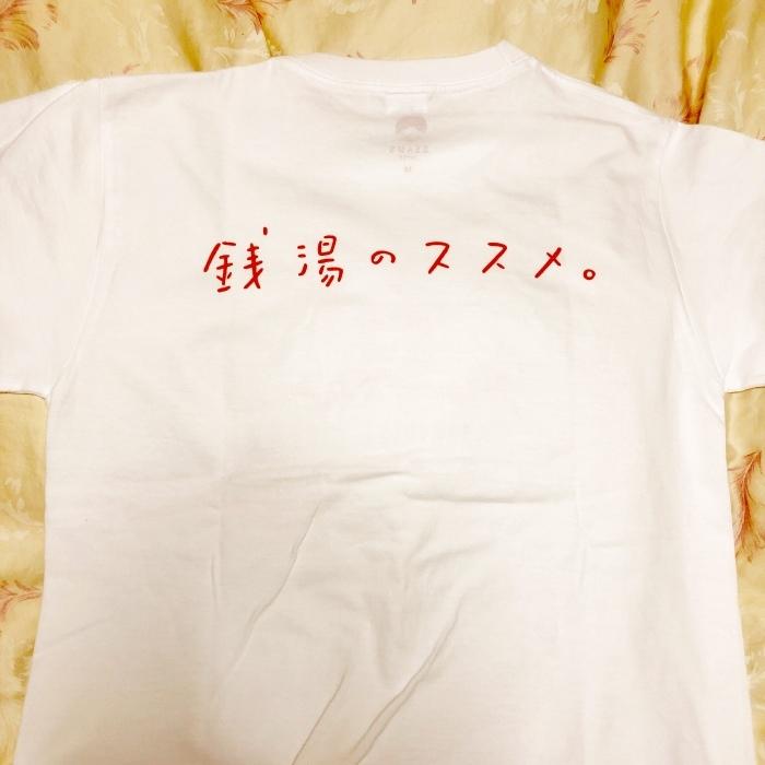銭湯のススメ1等Tシャツ!_d0138811_10482223.jpeg