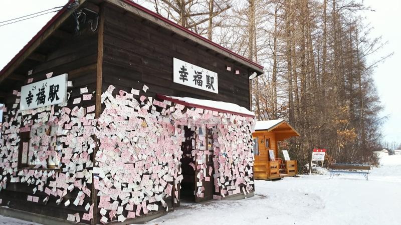 幸福駅  〈どこかにマイル釧路~十勝の旅⑩〉_e0305834_12330236.jpg