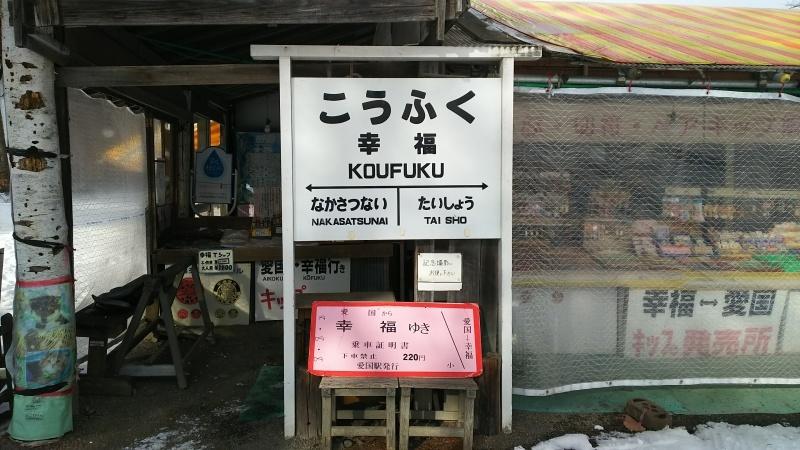 幸福駅  〈どこかにマイル釧路~十勝の旅⑩〉_e0305834_12355404.jpg