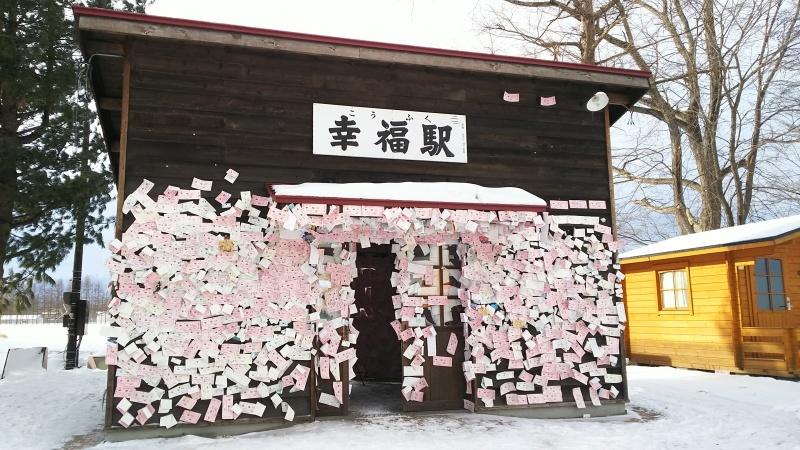幸福駅  〈どこかにマイル釧路~十勝の旅⑩〉_e0305834_12364509.jpg
