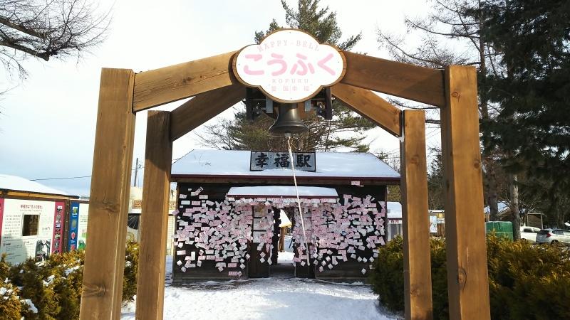 幸福駅  〈どこかにマイル釧路~十勝の旅⑩〉_e0305834_12395709.jpg
