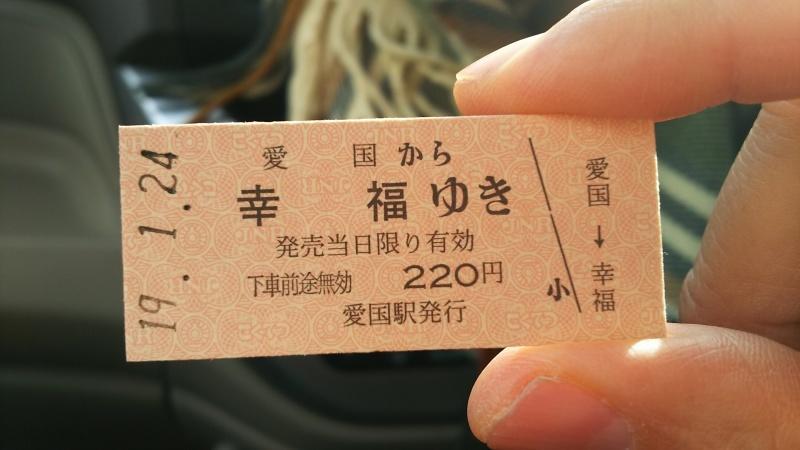 幸福駅  〈どこかにマイル釧路~十勝の旅⑩〉_e0305834_12403375.jpg