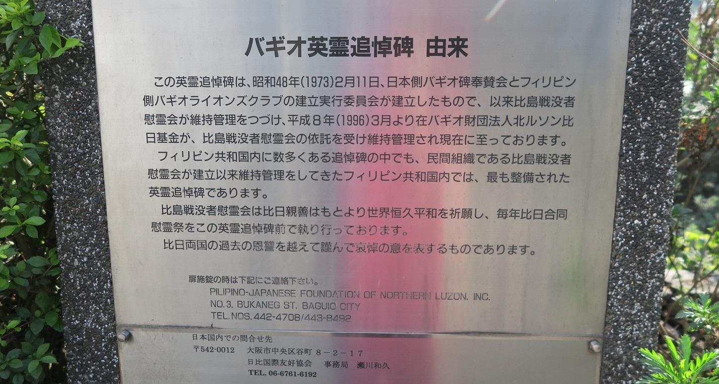 バギオ市で46回目の戦没者慰霊祭 - 大阪から慰霊団が来訪_a0109542_21103458.jpg