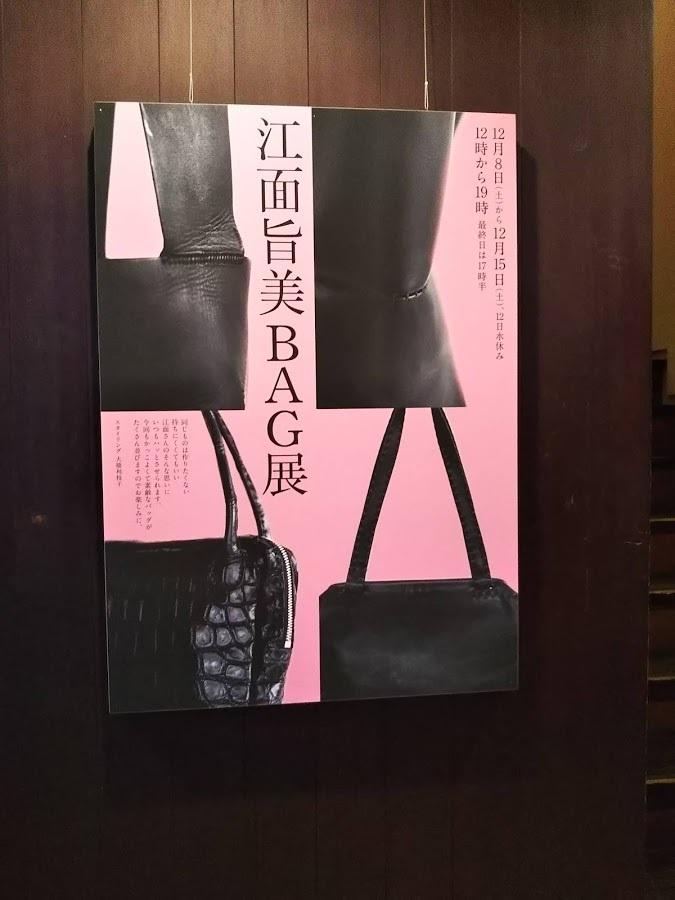 「江面旨美BAG展」に行ってまいりました♫_f0340942_23022713.jpg
