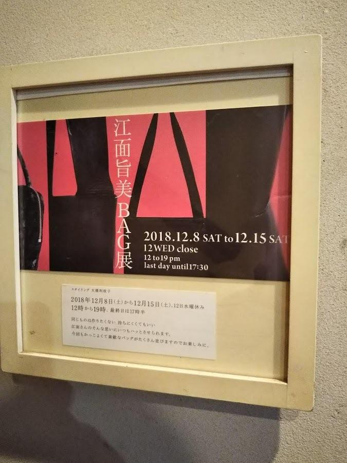 「江面旨美BAG展」に行ってまいりました♫_f0340942_23025405.jpg