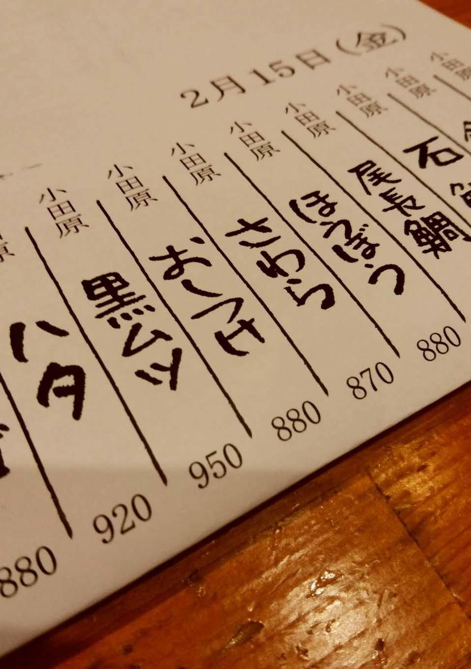 小田原 お魚三昧♪_d0377645_10083294.jpg