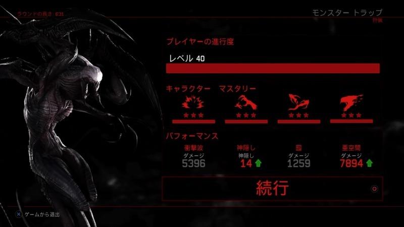 ゲーム「EVOLVE Wraithでハンター殲滅」_b0362459_09083848.jpg