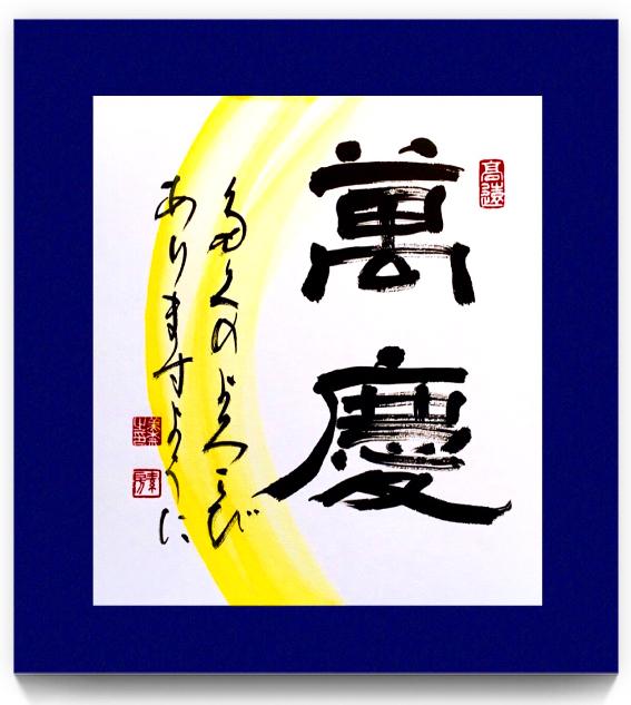 クラウドファンディングの色紙作品リターン_d0090959_20505209.jpeg