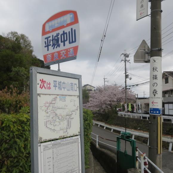 (番外編)押熊町への道 その2 (奈良市)_c0001670_16513964.jpg