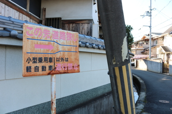 (番外編)押熊町への道 その2 (奈良市)_c0001670_17275689.jpg