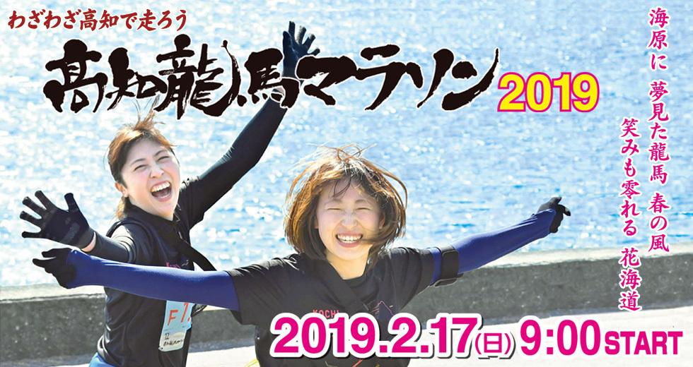 2019  龍馬マラソン (o^^o)_f0039487_14402124.jpg