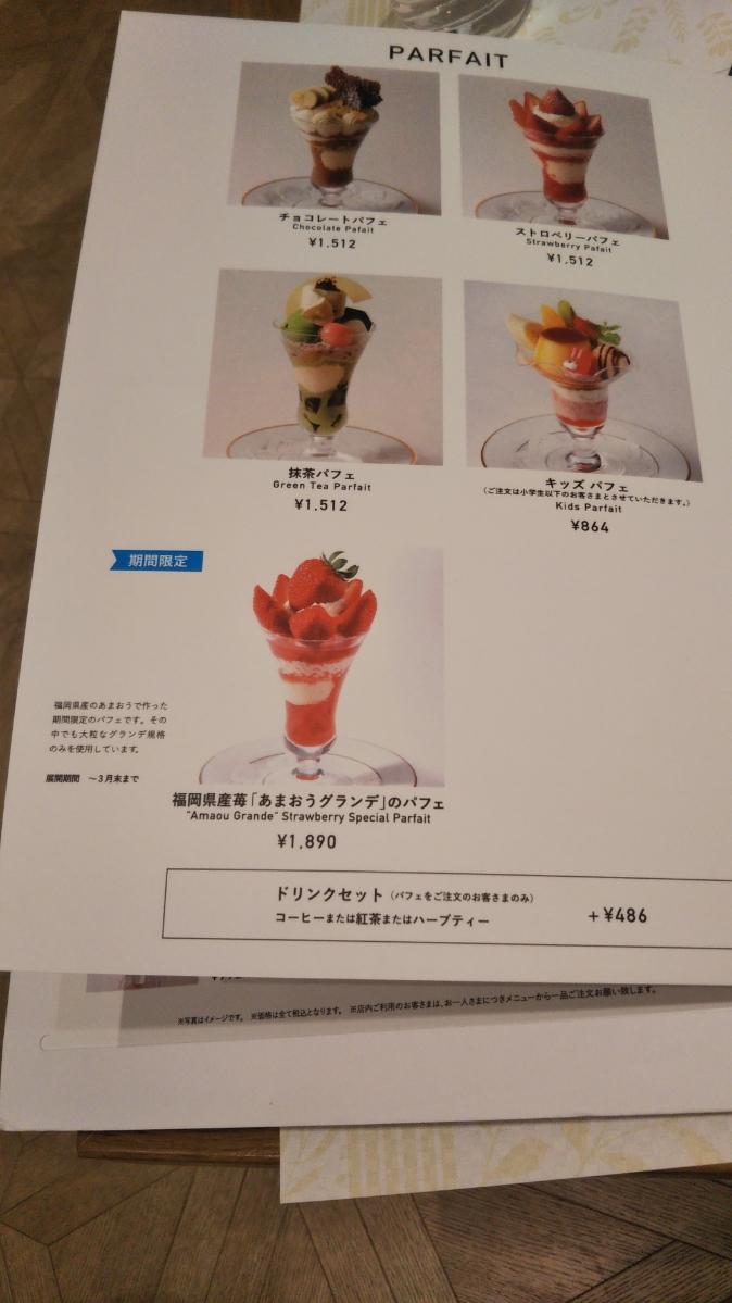 資生堂パーラーサロン・ド・カフェ ラゾーナ川崎店_f0076001_22475964.jpg