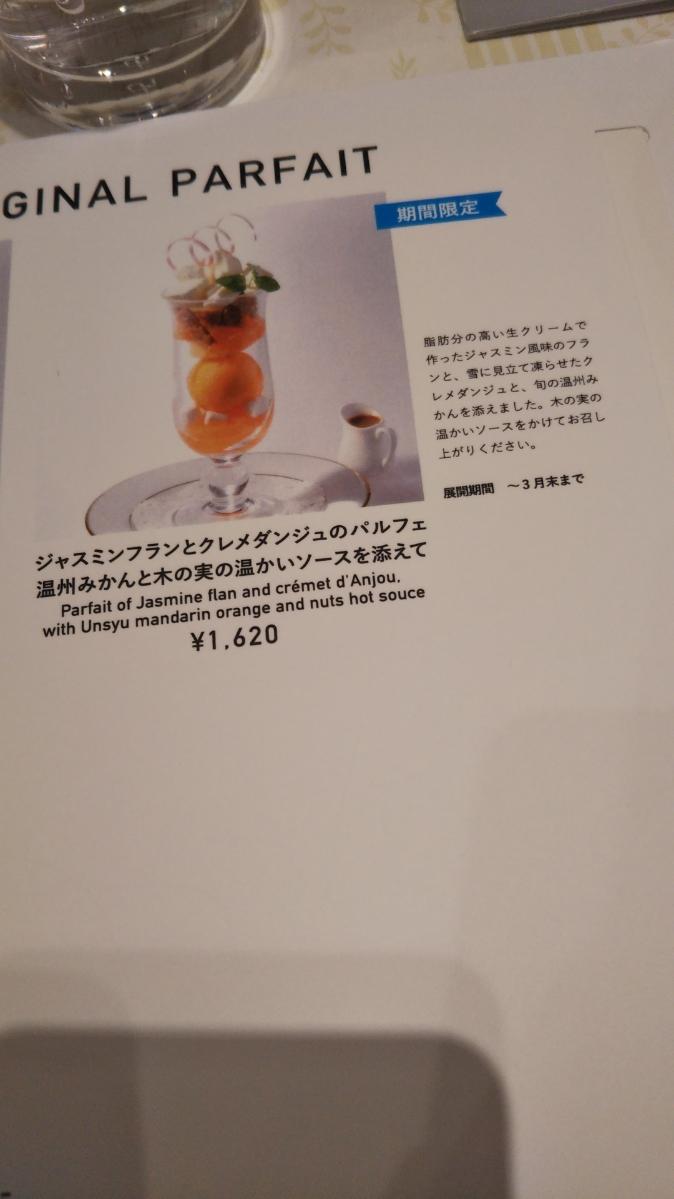 資生堂パーラーサロン・ド・カフェ ラゾーナ川崎店_f0076001_2249214.jpg