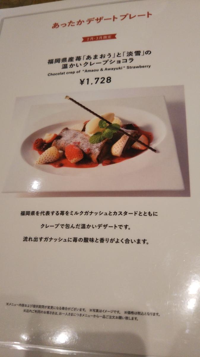 資生堂パーラーサロン・ド・カフェ ラゾーナ川崎店_f0076001_22493866.jpg