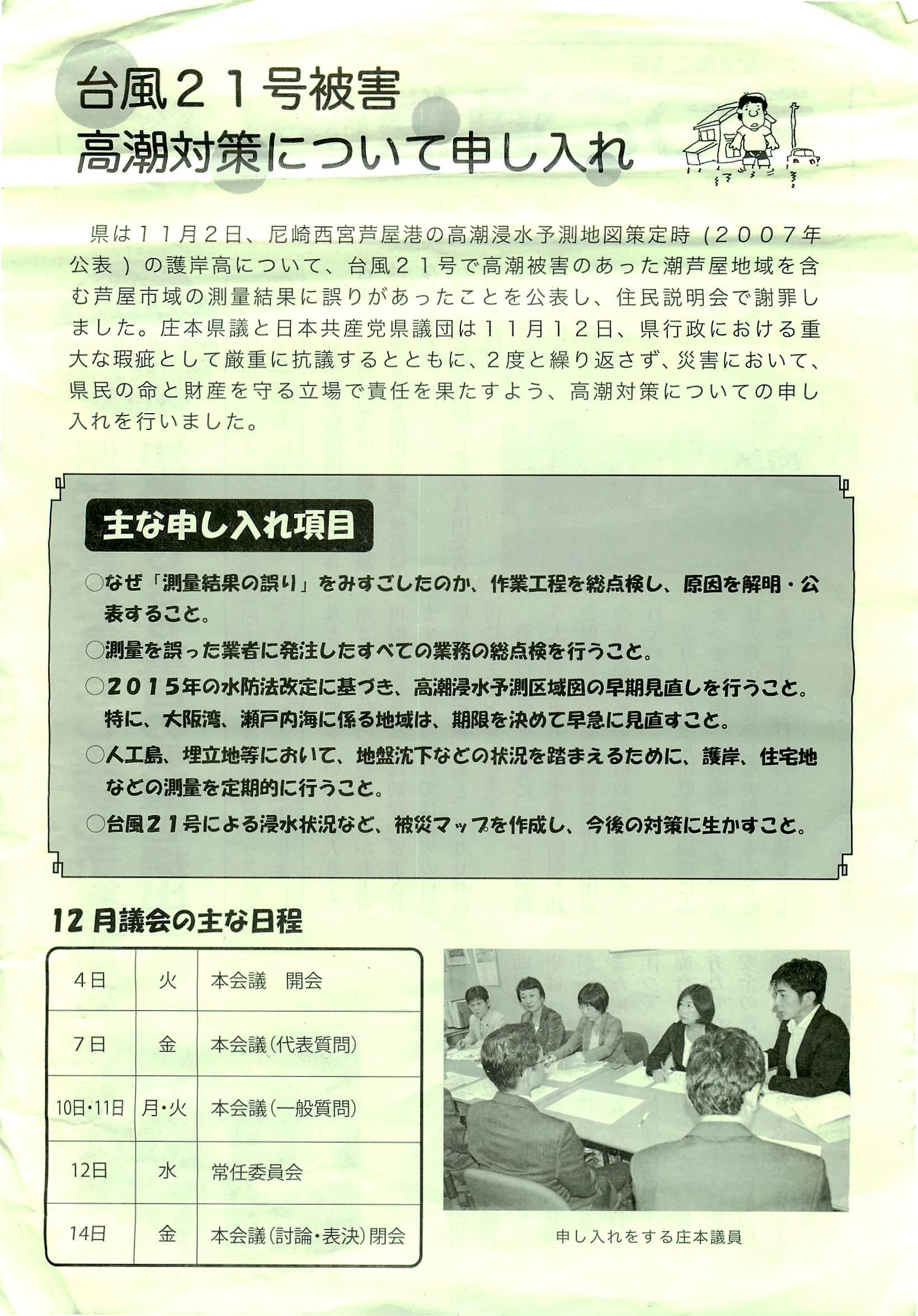 えつこ通信 №12 2018年12月_b0253602_15421816.jpg