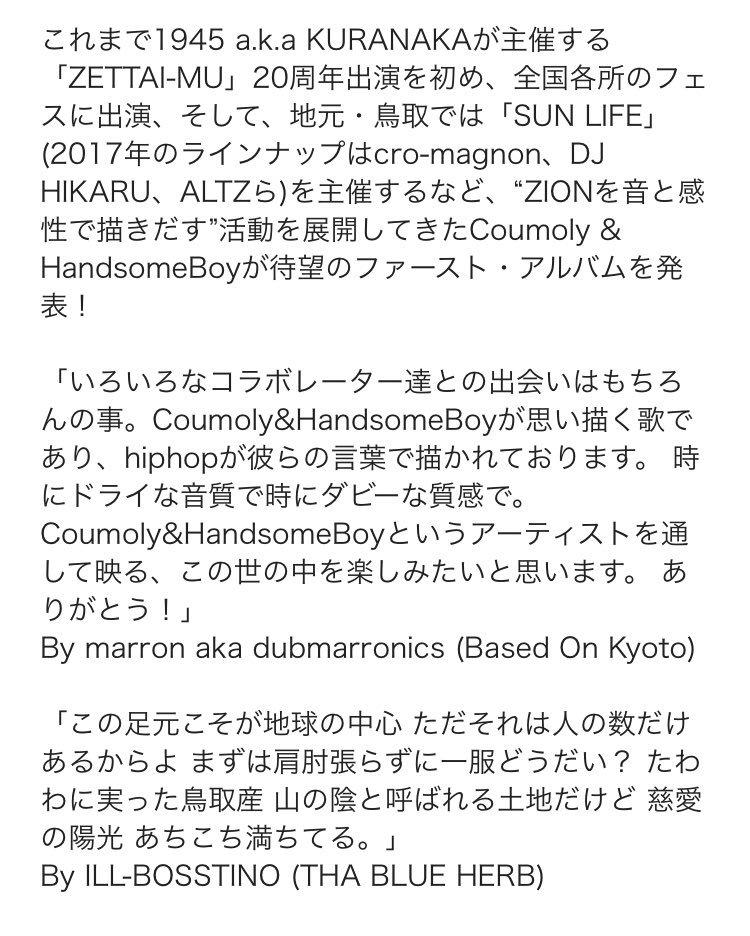 「NO MUSIC NO LIFE」  /  Coumoly&HandsomeBoy   Release_e0115904_06431105.jpg
