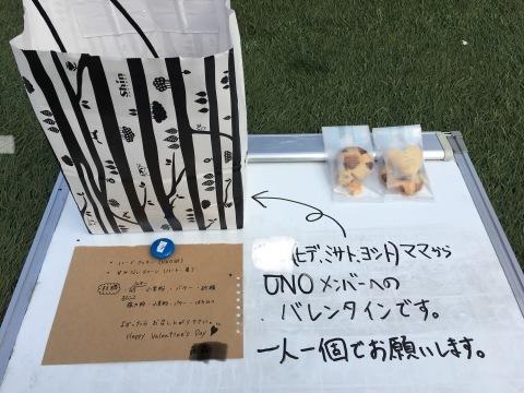 ゆるUNO 2/16(土) at UNOフットボールファーム_a0059812_16022757.jpg