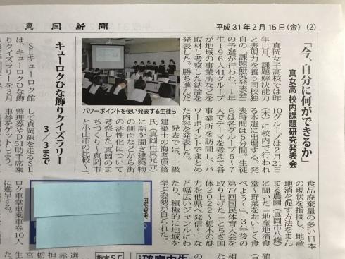 高校生による課題研究発表会_b0148338_11414707.jpeg