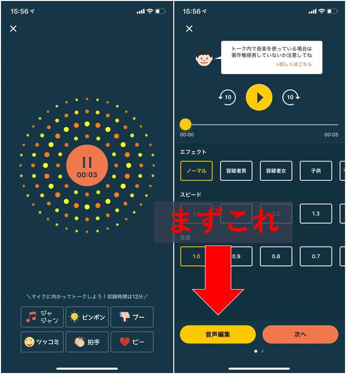 【iOS】収録した音声を「編集」できるようになりました!これで言い間違いも怖くない~_d0383647_17242150.png