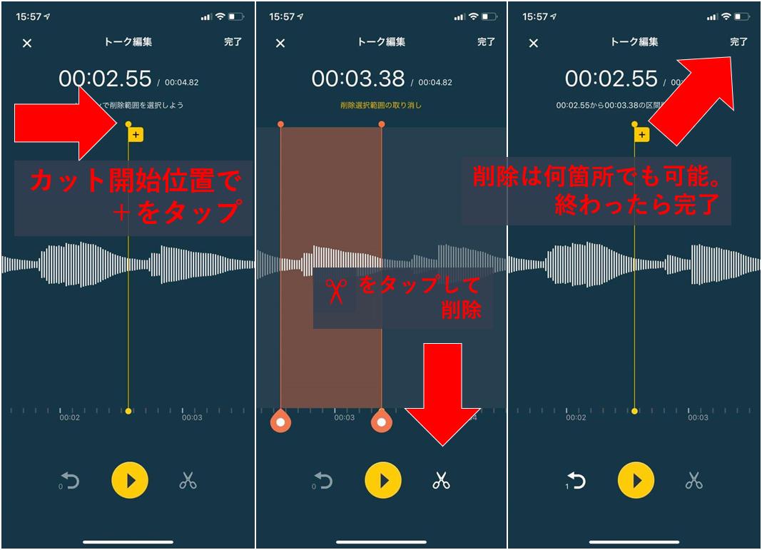 【iOS】収録した音声を「編集」できるようになりました!これで言い間違いも怖くない~_d0383647_17243436.png