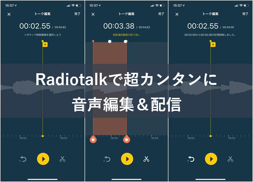 【iOS】収録した音声を「編集」できるようになりました!これで言い間違いも怖くない~_d0383647_17393560.png