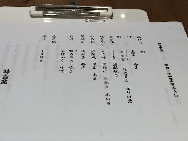 2019年 如月 味吉兆茶事教室_a0114049_16063158.jpg