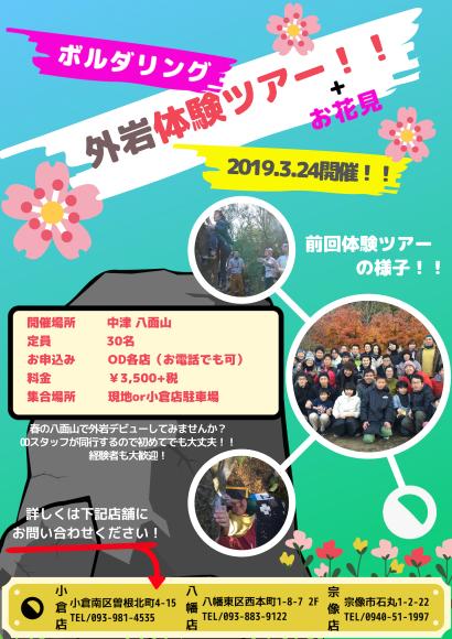 ゲストセッター紹介第4弾!!&外岩体験ツアー_a0330060_22143402.jpg
