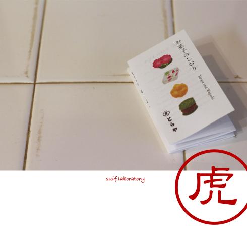 休日の甘いもの_c0156468_19485144.jpg