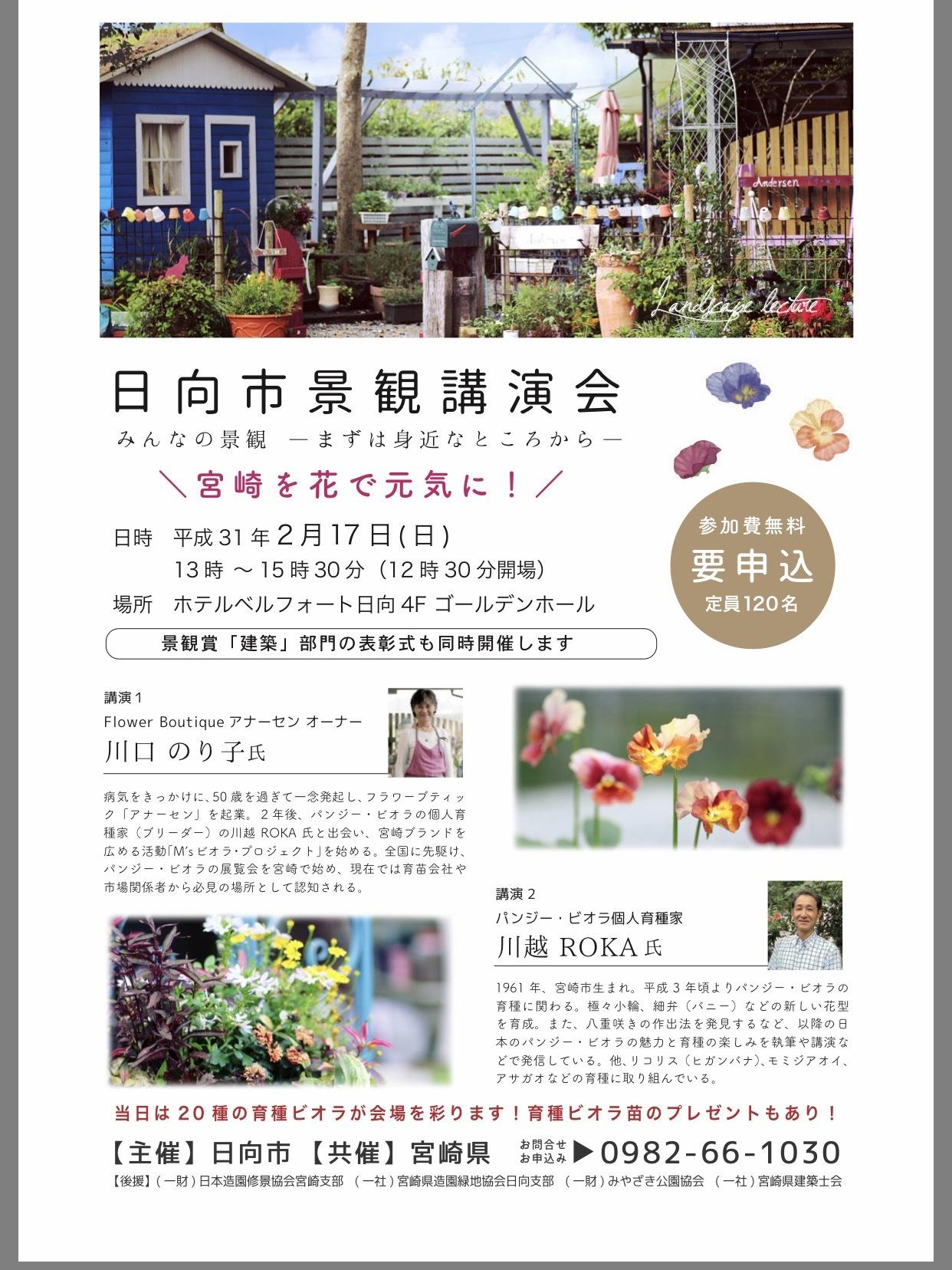 日向市景観講演会・・・終わってホッと_b0137969_10590635.png