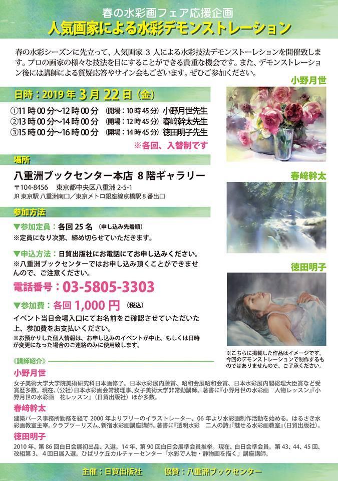 3/22金曜 東京 八重洲ブックセンターにてデモンストレーション_f0176370_17211597.jpg