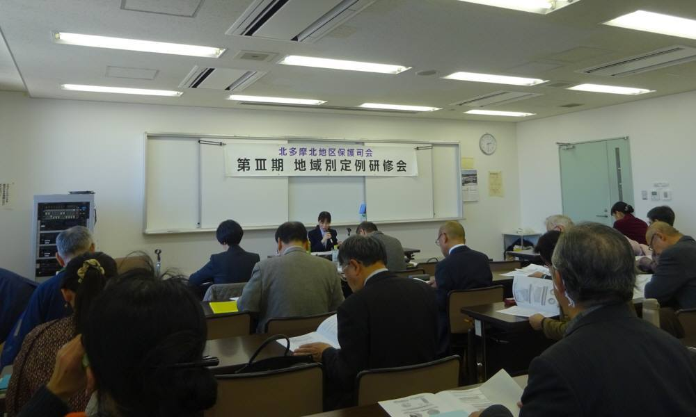 保護司会地域別定例研修会 第Ⅲ期_f0059673_18455766.jpg