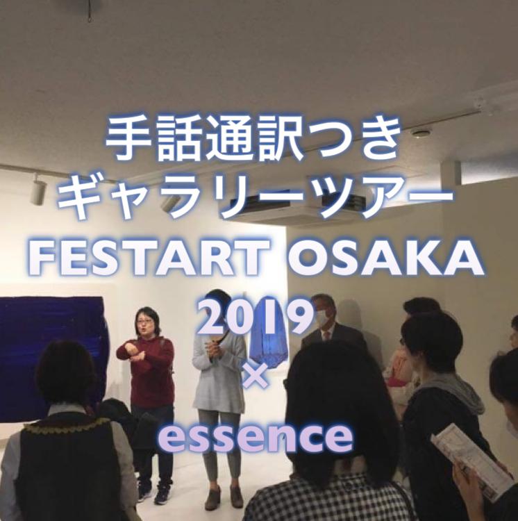 要申込 <手話通訳付き>FESTART OSAKA 2019× essence コラボギャラリーツアー_a0277483_13022649.jpeg
