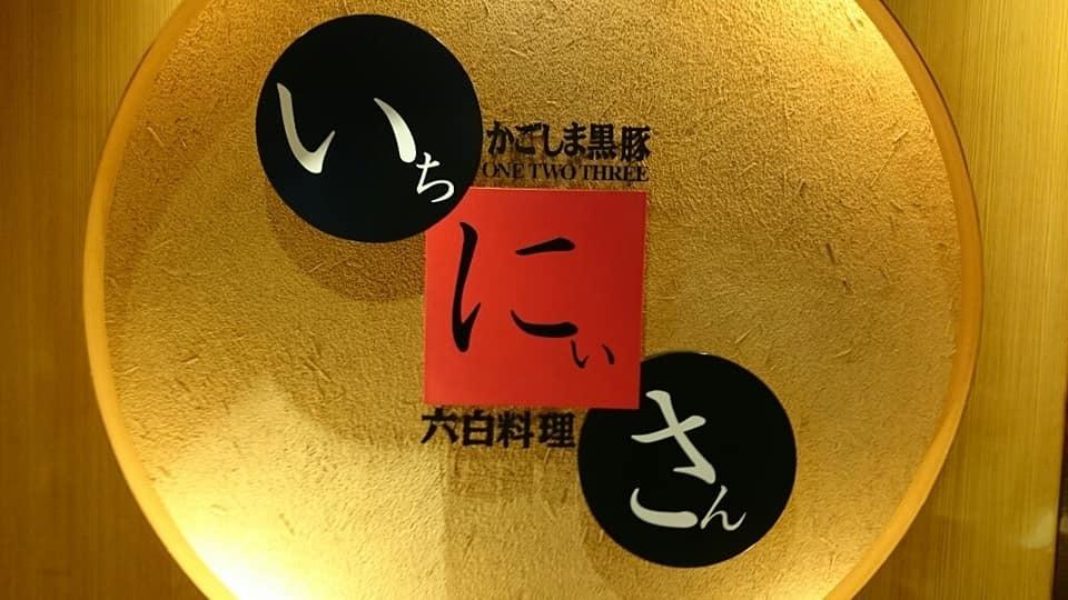 鹿児島マラソン 2019 『前夜祭』_e0294183_11342596.jpg
