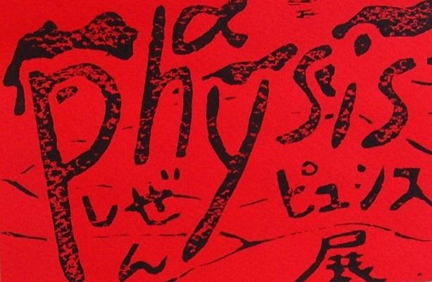 Physis展_a0131787_11285970.jpg