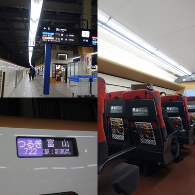 富山県高岡市へ旧交を温める旅①特急&新幹線乗り継ぎ_f0146587_21173710.jpg