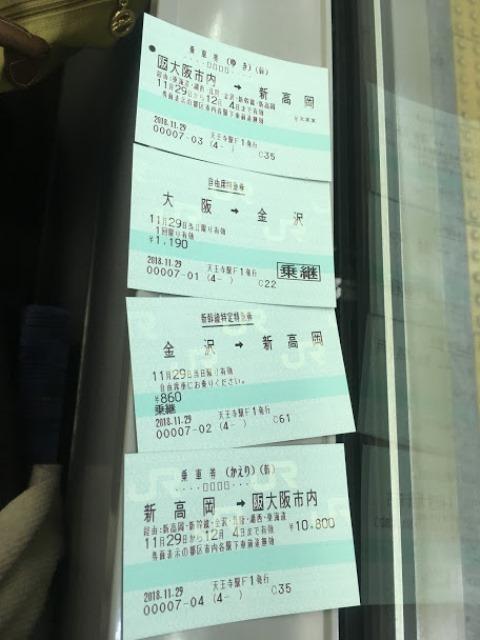 富山県高岡市へ旧交を温める旅①特急&新幹線乗り継ぎ_f0146587_21191801.jpg